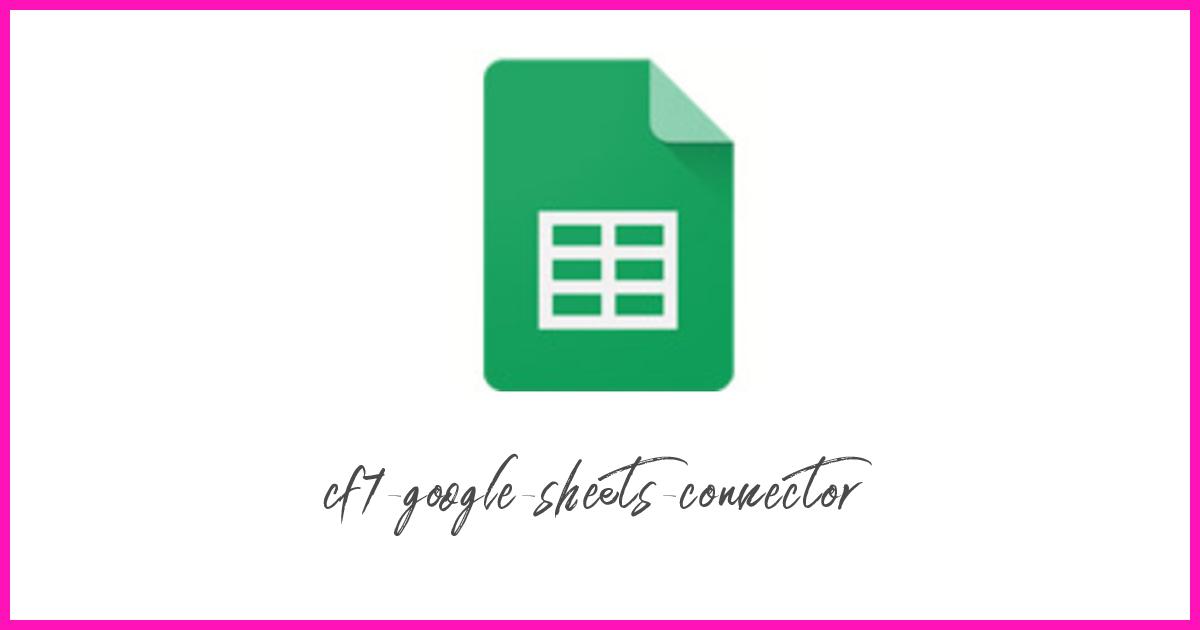 cf7-google-sheets-connectorプラグインでContact Form 7で入力された情報を、Googleスプレッドシートに自動でまとめる方法