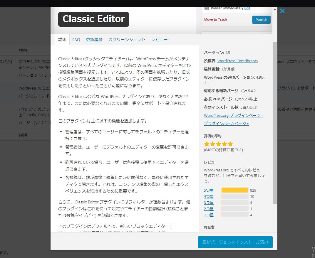 Classic Editorレビュー