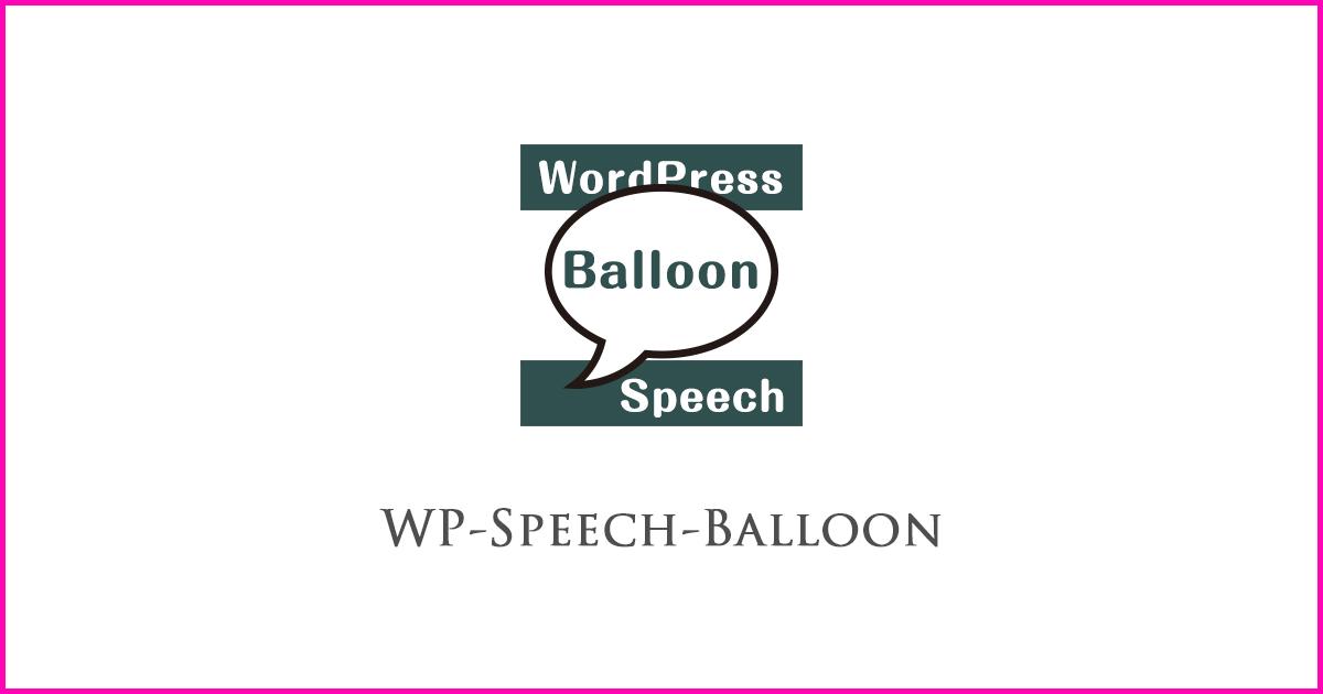 ショートコードを使用した吹き出し作成プラグイン「WP-Speech-Balloon」の使い方