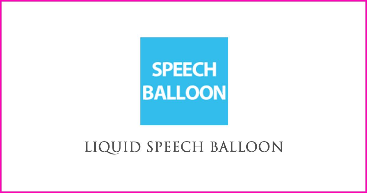 吹き出しデザインが簡単にできるプラグイン「LIQUID SPEECH BALLOON」の使い方