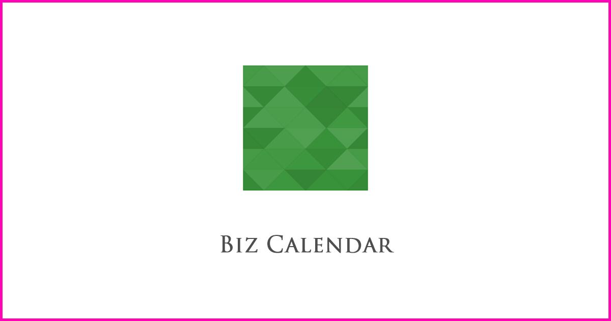 営業日や定休日をサイドバーやフッターにカレンダーを表示させるプラグイン「Biz Calendar」